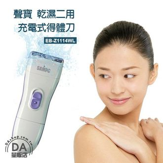 《DA量販店》SAMPO 聲寶 乾濕 二用 充電 除毛刀 剃毛刀 得體刀 EB-Z1114WL(W89-0141)