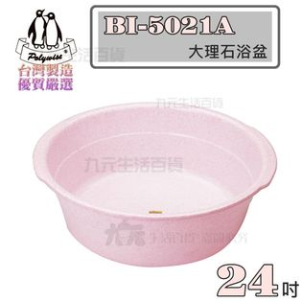 【九元生活百貨】BI-5021A大理石浴盆24吋臉盆面盆台灣製