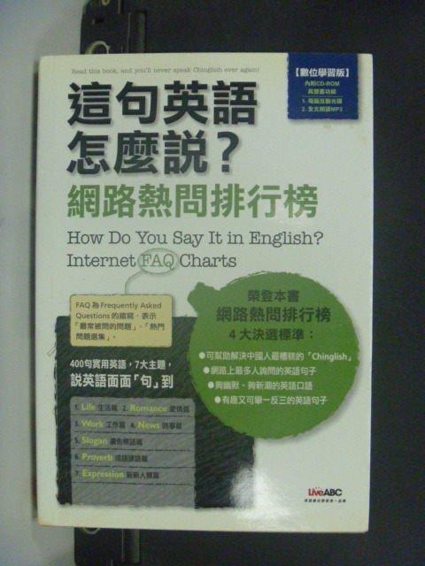 【書寶二手書T3/語言學習_HEG】這句英語怎麼說網路熱問排行榜_希伯崙編輯_附光碟