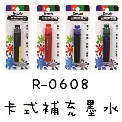 萬事捷 Tomato R-0608 白板筆墨水