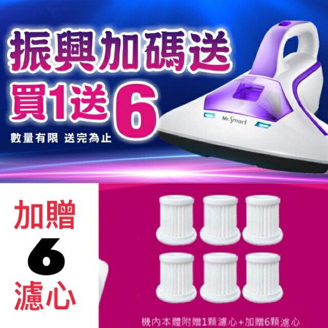 【加贈6顆濾心】 Mr.Smart 小紫 UV除蟎吸塵器 (小紫 除蟎機) 現貨供應 - 限時優惠好康折扣