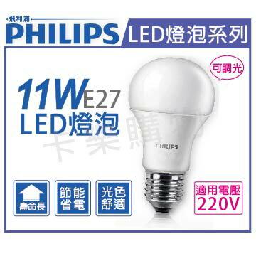 PHILIPS飛利浦 LED 11W 2700K 黃光 220V E27 可調光 球泡燈  PH520291