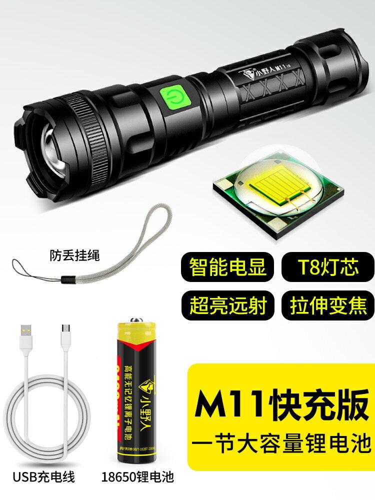 手電筒 手電筒強光可充電戶外便攜超亮遠射小疝氣多功能變焦迷你led家用【照明工具】【XXL0106】