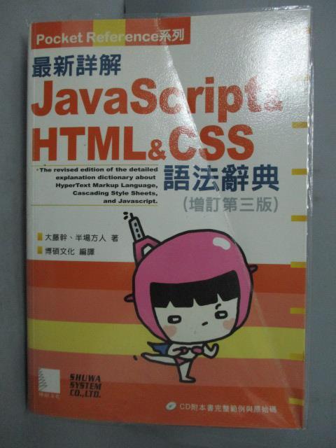 ~書寶 書T5/ _HKB~ 詳解Javascript   HTML   CSS語法辭典_