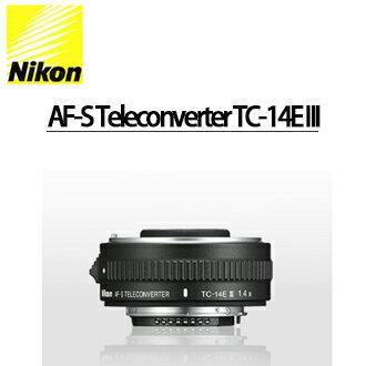 ★分期零利率 ★AF-S Teleconverter TC-14E III  NIKON 單眼相機專用增距加倍鏡  國祥/榮泰 公司貨