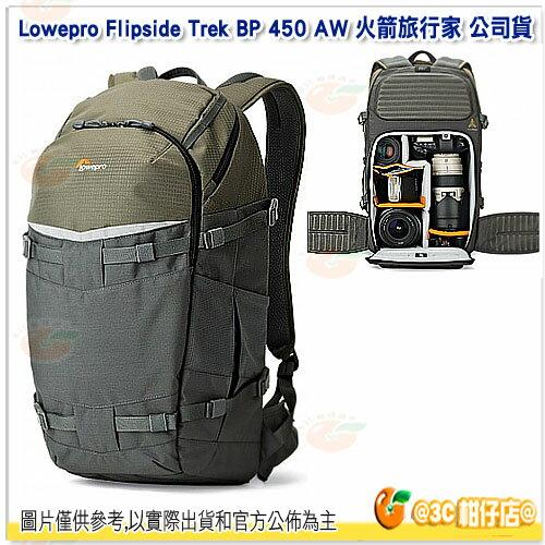 可 羅普 Lowepro Flipside Trek BP 450 AW 火箭旅行家 貨