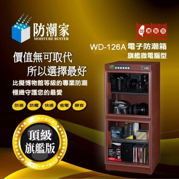 *╯新風尚潮流╭*防潮家 128L 木質感電子防潮箱 頂級機種適合高品味的您 WD-126A