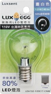 凌尚照明:★凌尚★S型透明LED球泡燈燈泡E17燈頭★白光★台灣製