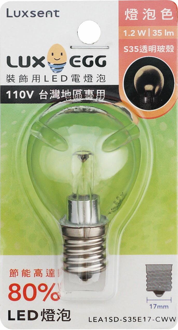★凌尚★S型透明LED球泡燈燈泡E17燈頭★黃光★ 台灣製