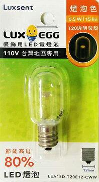 ★凌尚★T型透明LED小夜燈燈泡E12燈頭★ 黃光★ 台灣製