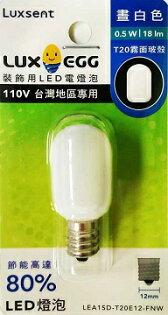 凌尚照明:★凌尚★T型霧面LED小夜燈燈泡E12燈頭★白光★台灣製