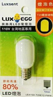 凌尚照明:★凌尚★T型霧面LED小夜燈燈泡E12燈頭★黃光★台灣製
