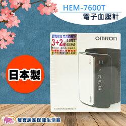 【來電享優惠】OMRON 歐姆龍 血壓計 HEM7600T 手臂式 電子血壓計 上臂式血壓計 專用壓脈帶 硬式壓脈帶 日本製  HEM-7600T