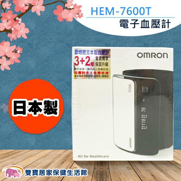 OMRON歐姆龍血壓計HEM7600T手臂式電子血壓計上臂式血壓計專用壓脈帶硬式壓脈帶日本製HEM-7600T