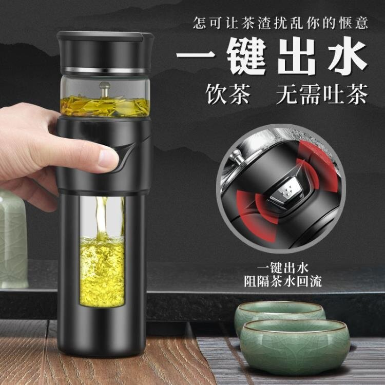 不銹鋼保溫杯茶水分離泡茶杯高檔商務水杯