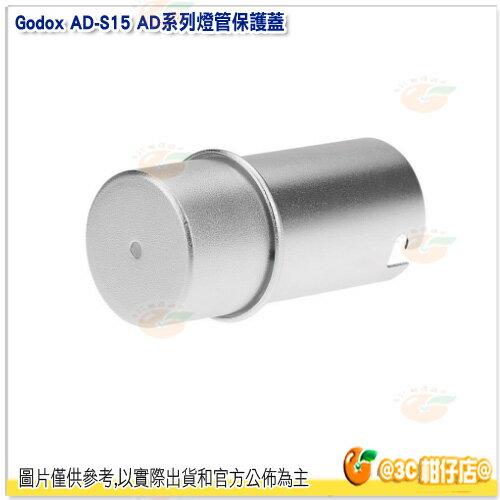 神牛 Godox AD-S15 燈管保護蓋 公司貨 燈管保護罩 AD180 AD360 AD360II C N