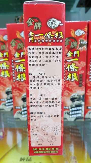 金牌金門(龍牌)一條根噴劑 (120ml)威尼斯 【愛泰熊小舖】 保存期限 2023年1月3日