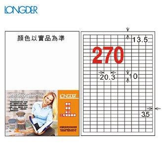 龍德牌10x20.3mm270格A4三用電腦標籤(LD-881)