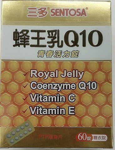 三多 蜂王乳Q10青春活力錠60錠 [橘子藥美麗]