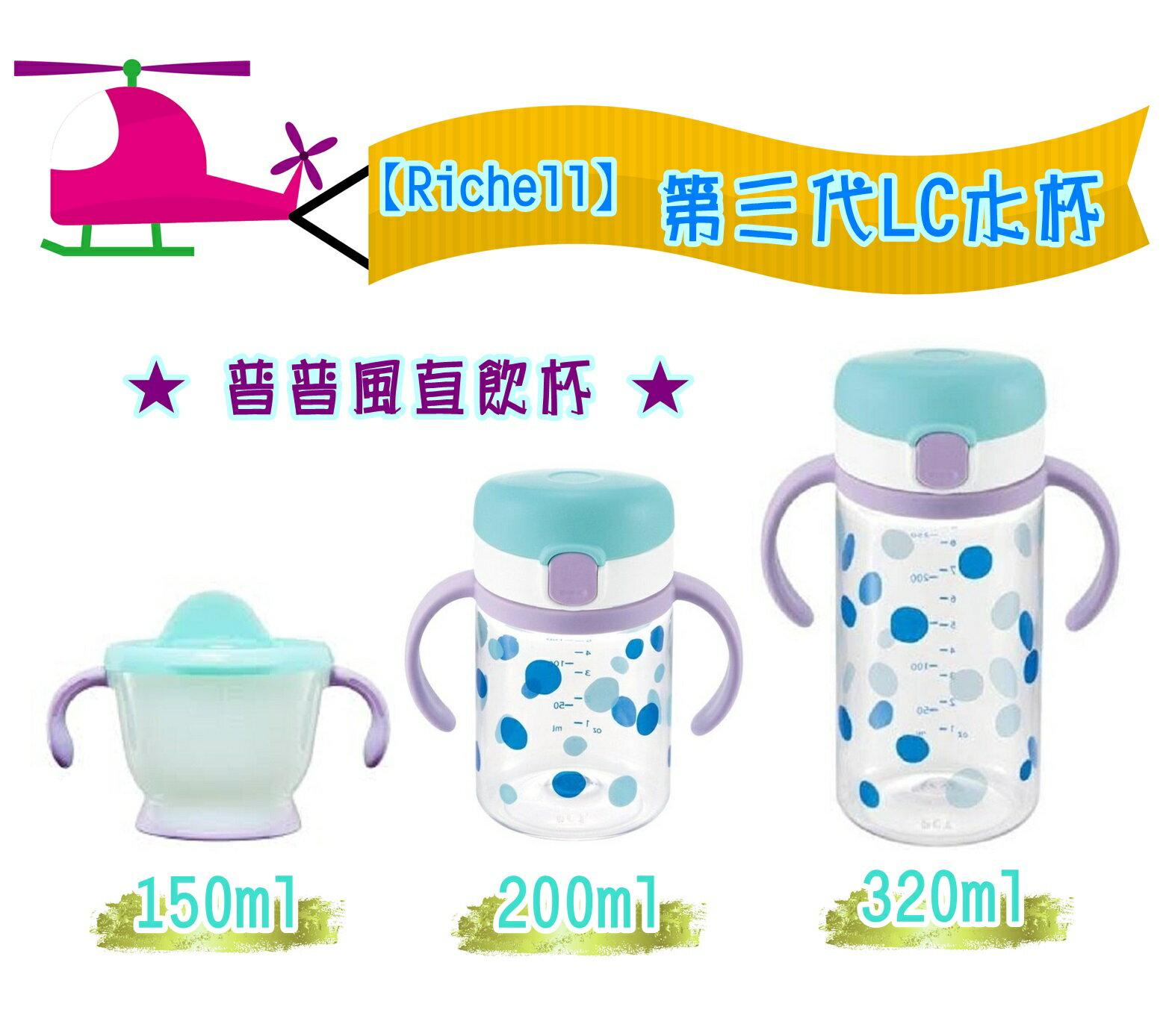 【Richell】利其爾 第三代LC水杯 ★普普風直飲杯★ (150ml/200ml/320ml)