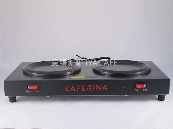 《愛鴨咖啡》CAFERINA THP 商用雙座 保溫盤(現貨供應)