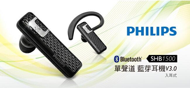 PHILIPS SHB1500/97入耳式藍芽耳麥V3.0