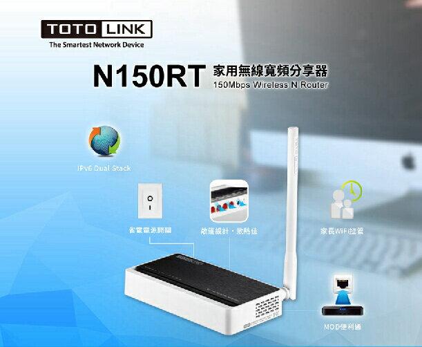 TOTOLINK N150RT 家用無線寬頻分享器  無線基地台 無線分享器【迪特軍】 0