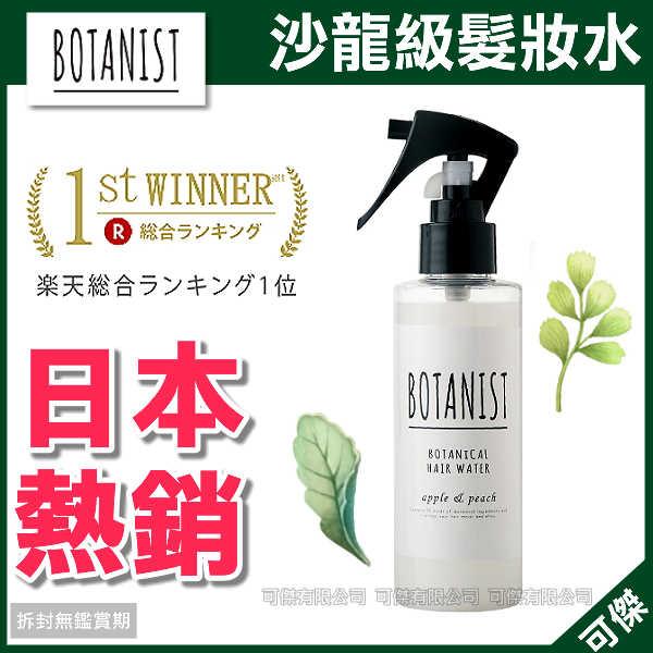可傑 BOTANIST 沙龍級 90%天然植物成份 噴霧 髮妝水 150ml 蘋果蜜桃味 撫平毛躁髮絲 樂天熱銷第一!