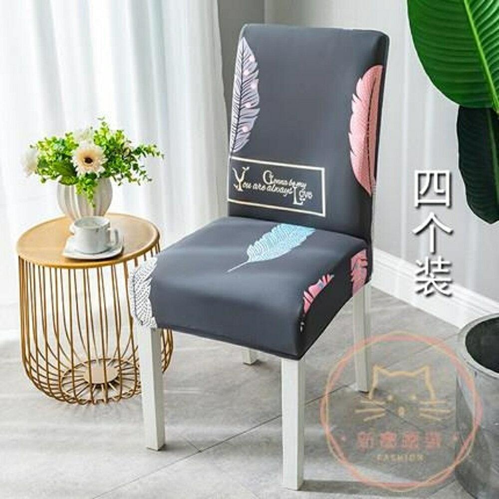 椅套 家用連體彈力椅套簡約酒店餐廳餐椅罩通用餐桌座椅套椅子套罩布藝【全館82折】