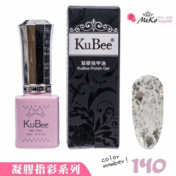 【KuBee】光撩凝膠指甲油#140