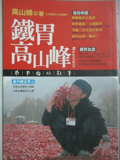 【書寶二手書T1/旅遊_JFF】鐵胃高山峰:在中國的故事_高山峰