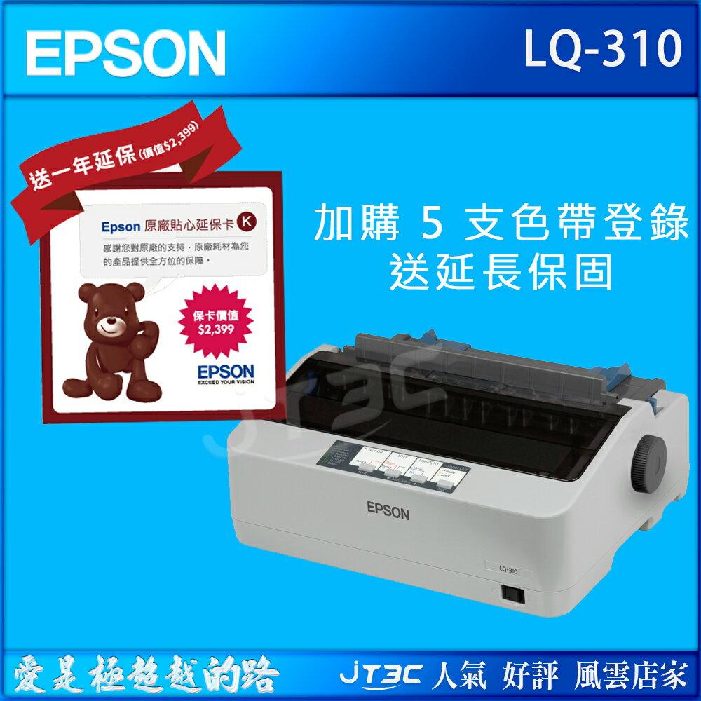 【免運】EPSON LQ-310 原廠公司貨點陣印表機(內附原廠色帶1支) 0