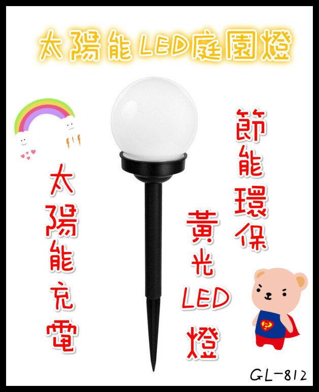 ?含發票?太陽能LED庭園燈?黃光?庭園 花園 居家 裝飾 LED 太陽能 省電 節能 燈 GL-812?