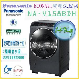 【國際 ~蘆荻電器】全新 14公斤【Panasonic洗烘脫變頻洗衣機 】NA-V158BDH