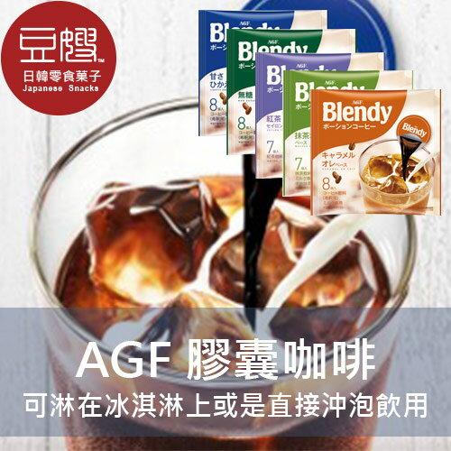 【豆嫂】日本咖啡 AGF Blendy 濃縮膠囊咖啡(六種口味)