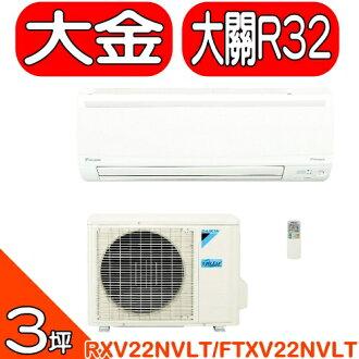 《特促可議價》大金【RXV22NVLT/FTXV22NVLT 】《變頻》+《冷暖》分離式冷氣