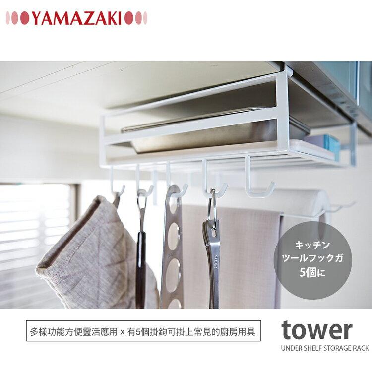 日本【YAMAZAKI】tower多功能層板架(白)★萬用層架 / 置物架 / 衛浴 / 廚房 / 雜物收納 2
