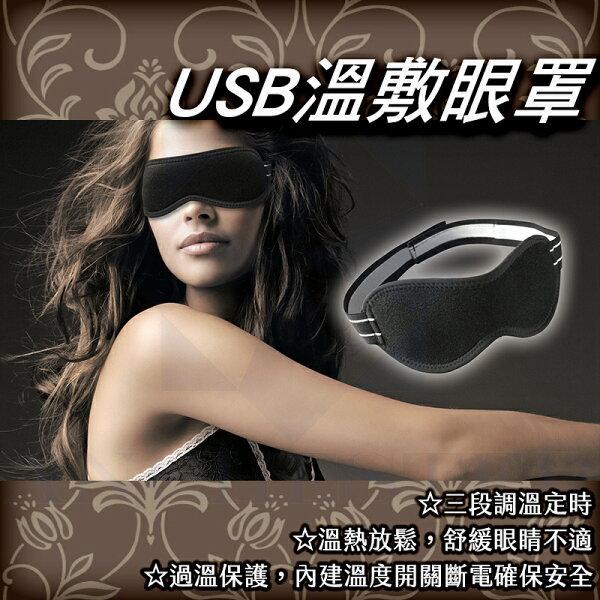 【免運】USB溫敷眼罩熱敷眼罩溫敷眼罩熱敷眼睛熱敷眼罩台灣製usb調溫定時熱敷眼罩