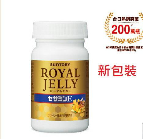 三得利 蜂王乳加芝麻明E 120錠【德芳保健藥妝】