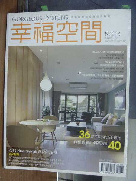【書寶二手書T1/設計_PET】幸福空間_13期_36家名家室內設計團隊等