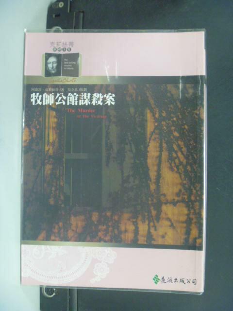 【書寶二手書T3/一般小說_KJS】牧師公館謀殺案_楊青山, 阿嘉莎.克莉絲蒂