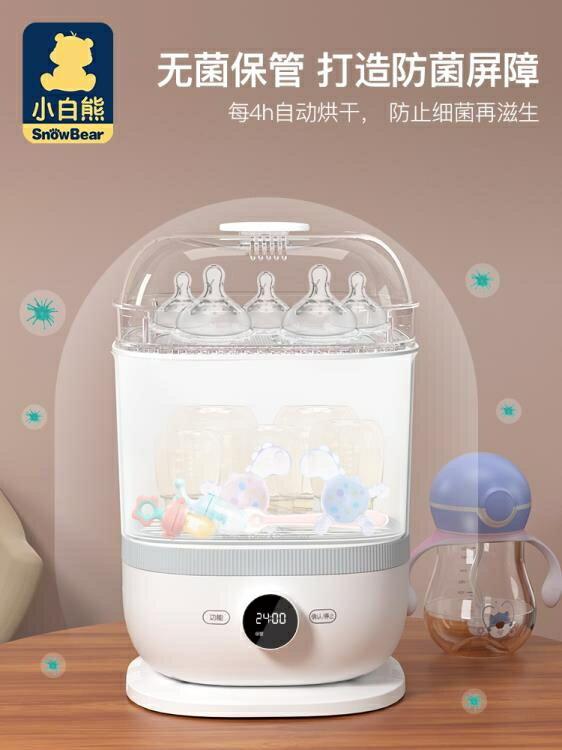 消毒機 小白熊嬰兒奶瓶消毒器帶烘干五合一家用多功能蒸汽消毒鍋櫃干果機