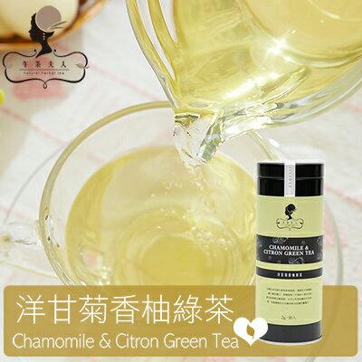 【午茶夫人】洋甘菊香柚綠茶 - 16入 / 罐 ☆ 近乎0卡微熱量。感受花草茶能量。舒緩緊張壓力感 ☆ 0