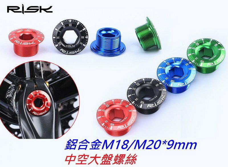 【意生】RISK M20*9mm 一體式中空外掛BB大盤曲柄輕量化螺絲 SHIMANO DEORE IceToolz工具