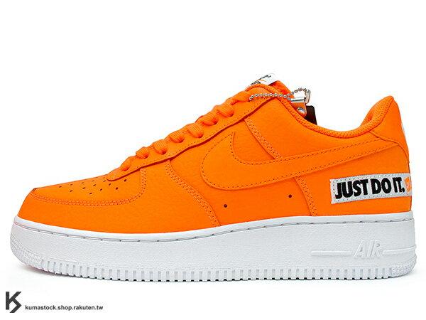 2018經典復刻鞋款LOGO標語NIKEAIRFORCE1LOW'07LV8JDILTHRJUSTDOITPACK橘色白底皮革LEATHERAF中國新說唱(BQ5360-800)0818