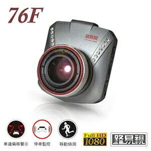 【路易視】76F 鋅合金 1080P 停車監控 行車記錄器(贈8G)