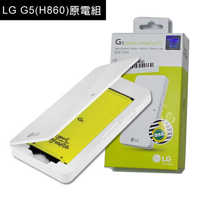 LG G5 H860 / LG X power X3(K220dsk)原廠充電組(BCK-5100)◆全新原裝盒裝