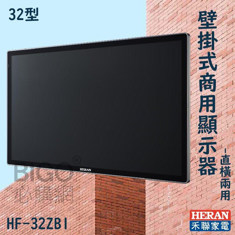 商業看板禾聯 32型壁掛式商用顯示器 HF-32ZB1 廣告機 高畫質 大賣場 百貨公司 社區 電子看板 廣告立牌