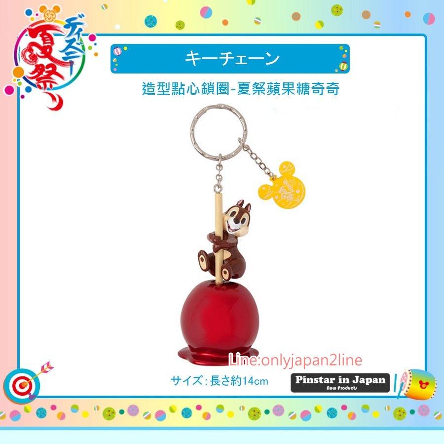 【真愛日本】17071800002 造型點心鎖圈-夏祭蘋果糖奇奇+CAD 迪士尼 米老鼠 奇奇蒂蒂 吊飾 鑰匙圈 療癒系商品 收藏 日本帶回