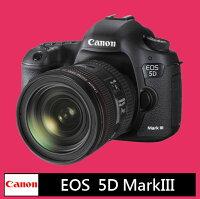 Canon佳能到6期0利率★Canon EOS 5D Mark III 24-70mm變焦組 全幅機王★ 公司貨 送SD64G/C10